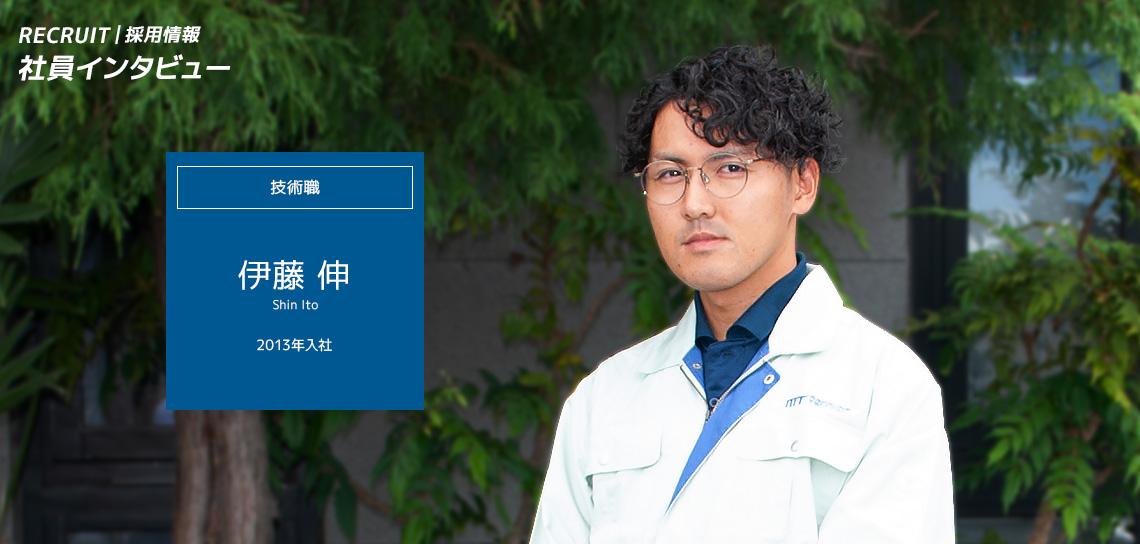 社員インタビュー:伊藤 伸
