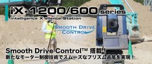 iX-1200-600_main_J